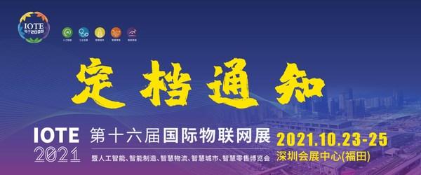 关于IOTE 2021第十六届国际物联网展-深圳站延期至10月的通知