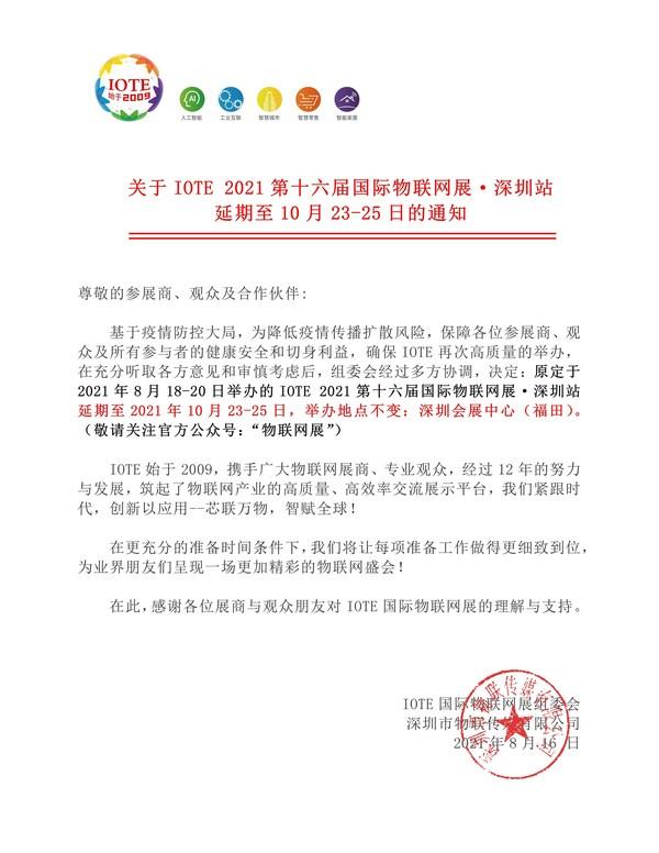 IOTE 2021 深圳物联网展延期至10月23-25日开展的通知