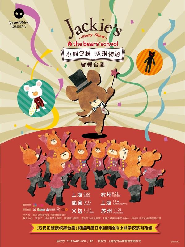小熊学校《杰琪物语》舞台剧即将全国巡演