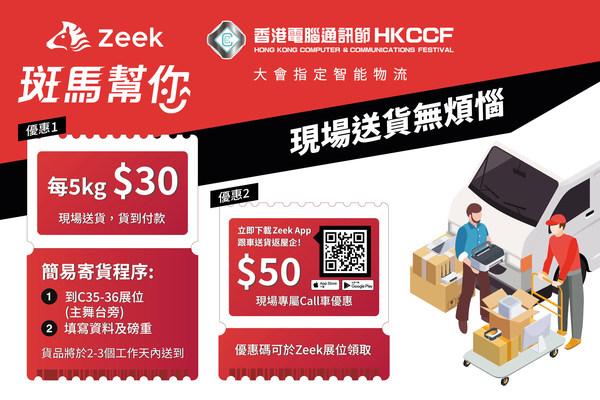 Zeek擔任「香港電腦通訊節2021」大會指定智能物流