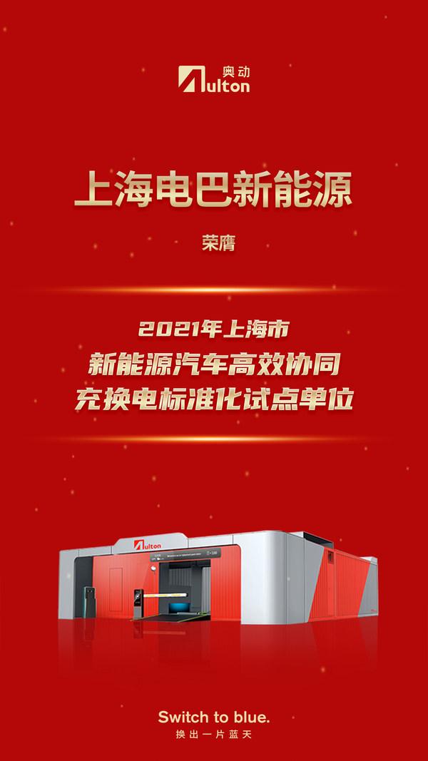 奥动电巴当选上海充换电标准化试点单位
