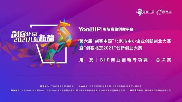 """""""创客北京2021""""用友BIP-商业创新专项赛圆满结束"""