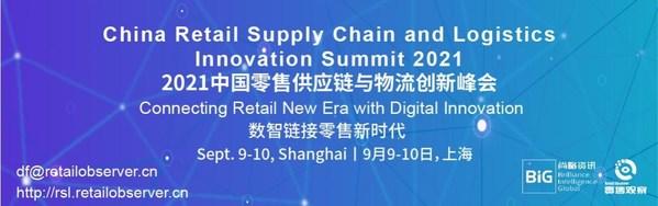 中国零售供应链与物流创新峰会即将开幕,一线品牌齐亮相