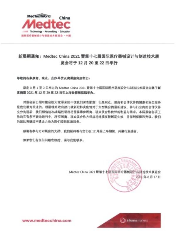 Medtec中国展延期公告