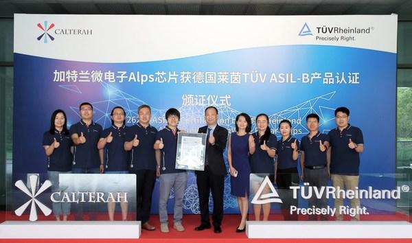 加特兰Alps系列雷达SoC获TUV莱茵国内首张ISO 26262芯片产品认证
