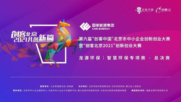 """""""创客北京2021""""龙源环保-智能环保专项赛总决赛完美收官"""