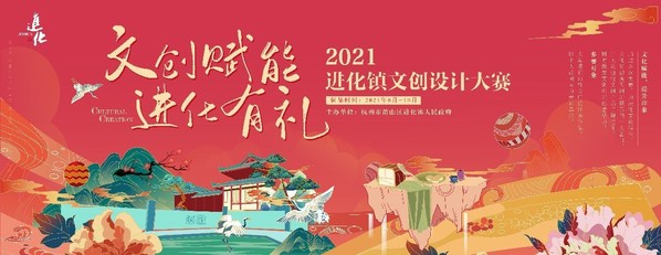 2021进化镇文创设计大赛启幕 助推文旅产业发展