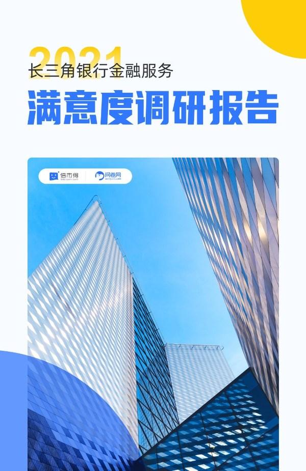 《长三角银行金融服务满意度调研报告》出炉