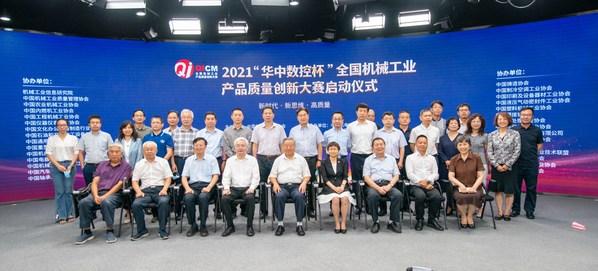 """机械工业产品质量创新顶级赛事 -- 2021""""华中数控杯""""全国机械工业产品质量创新大赛启动仪式在京举行"""