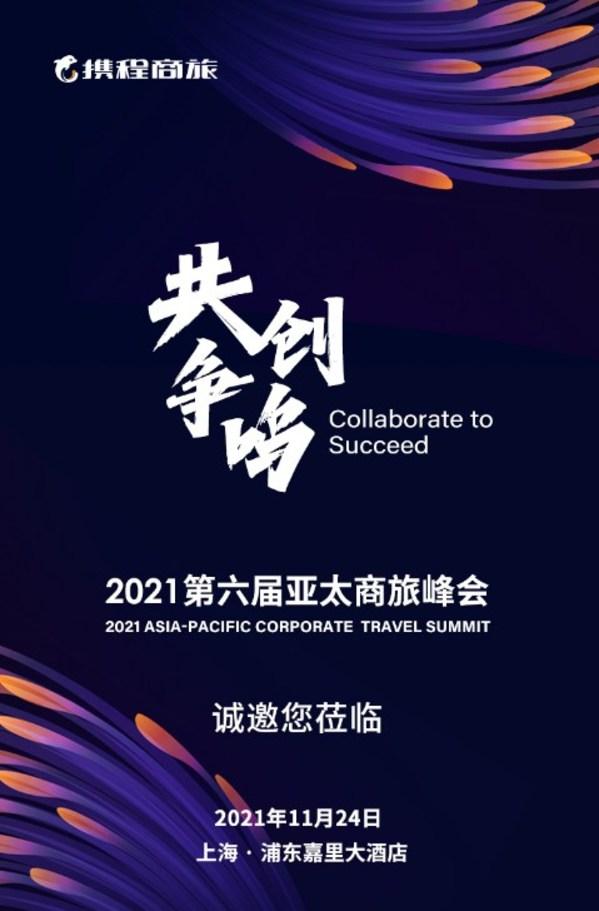 携程商旅2021第六届亚太商旅峰会将于11月24日举行