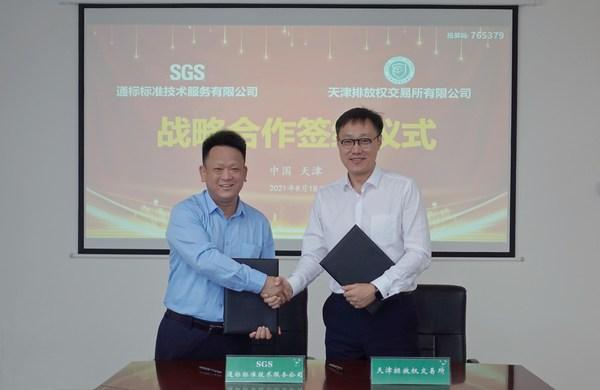 SGS与天津排放权交易所签署战略合作协议 携手共促双碳目标实现