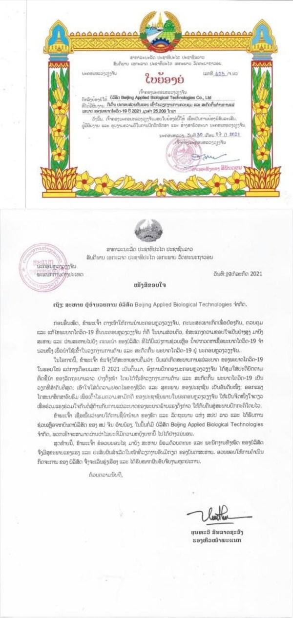 卓诚惠生(XABT)向老挝万象市捐赠新冠核酸检测试剂盒