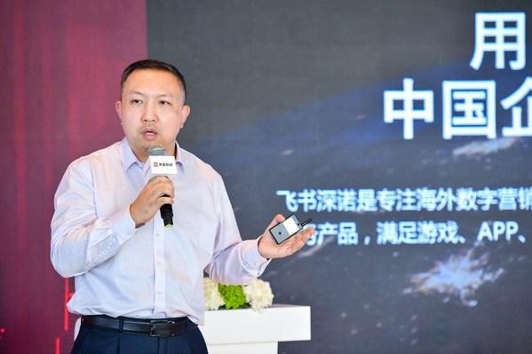 飞书深诺创始人兼首席执行官沈晨岗在论坛现场发表演讲