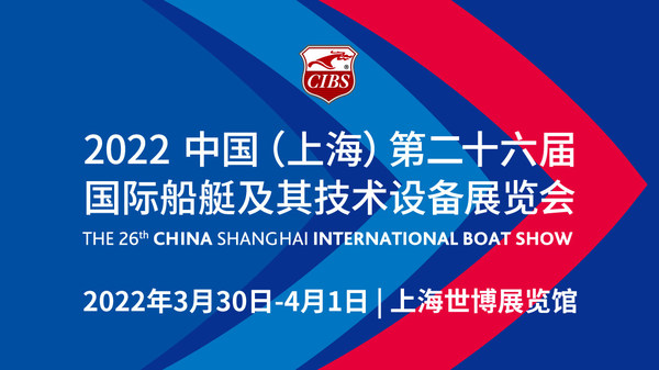 CIBS2022展位预订率超50%,积势蓄能、扬帆共前进