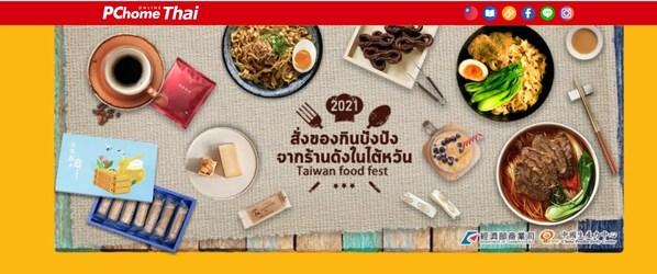 2021 Taiwan Gourmet Food Festival runs in Thailand