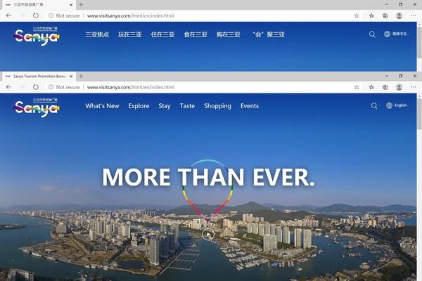 싼야 관광선전국, 신규 공식 웹사이트 개설