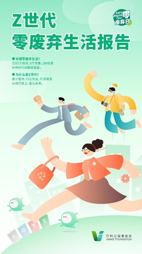 第四届零废弃日,《Z世代零废弃生活报告》发布