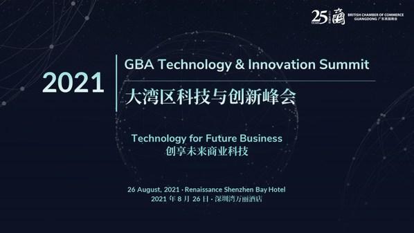 携中英科创精英,广东英国商会大湾区科技与创新峰会即将登陆鹏城
