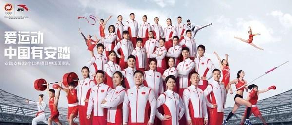 2020年东京奥运会 安踏支持22个比赛项目中国国家队