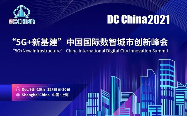"DC China 2021""5G+新基建""中国国际数智城市创新峰会于12月召开"
