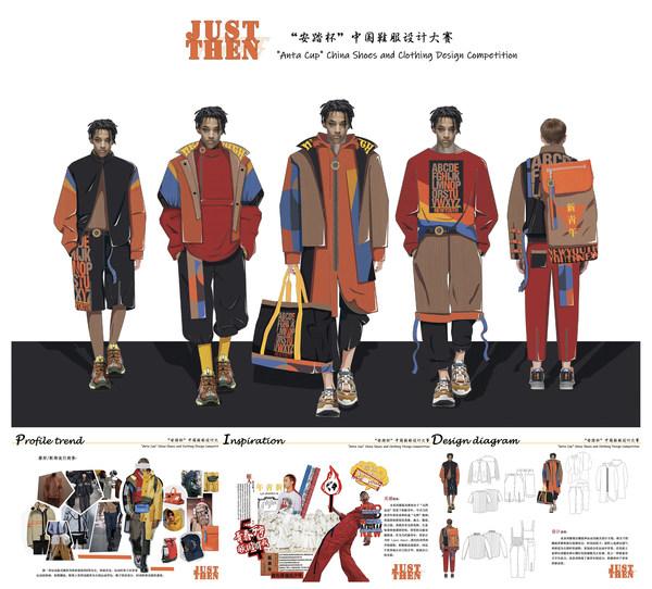 安踏杯中国鞋服设计大赛 服装组获奖作品 《JUST THEN》王圣宇