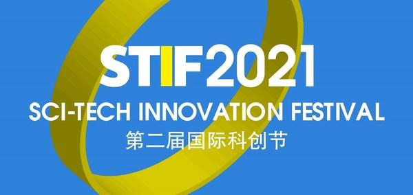 2021国际科创节与2021数服会定于12月同期举行