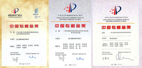 同方威视荣获3项中国专利金奖