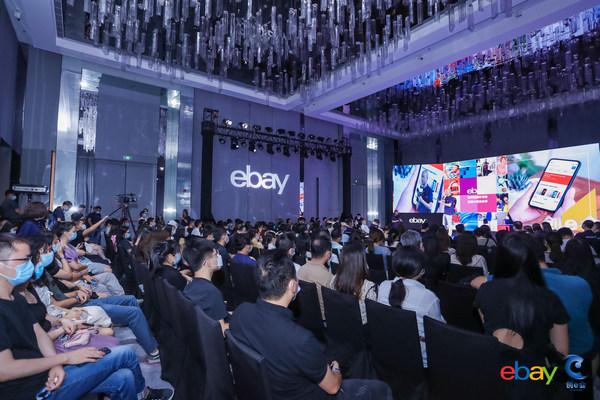 """eBay在深圳""""创e会""""上推出""""星辰计划"""""""