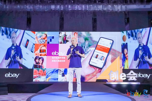 eBay国际跨境贸易事业部中国区总经理郑长青现场分享