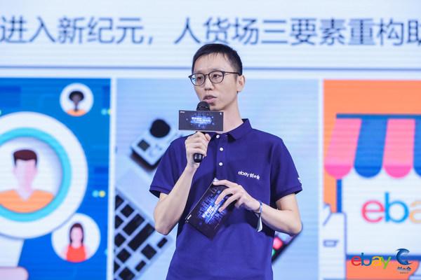 eBay中国跨境贸易事业部区域总经理黄步进现场分享