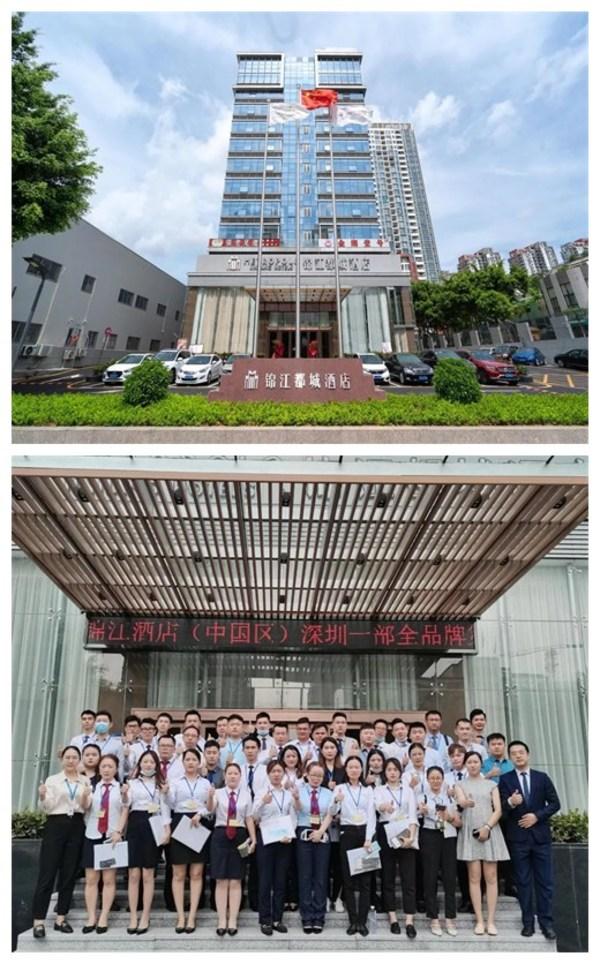 锦江酒店(中国区)深圳一部全品牌销售经理培训班圆满举行