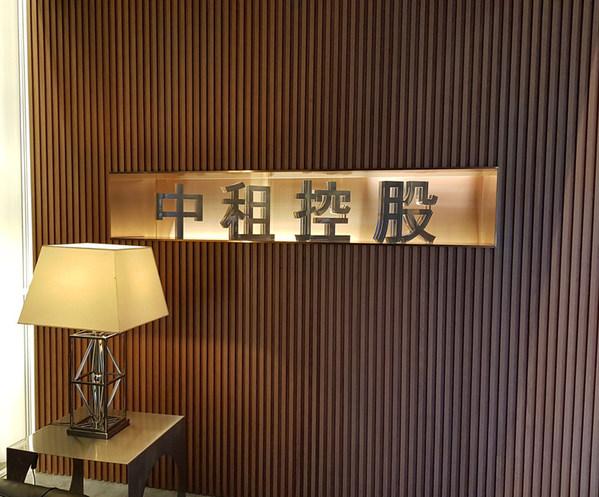 中租控股台北内湖总部