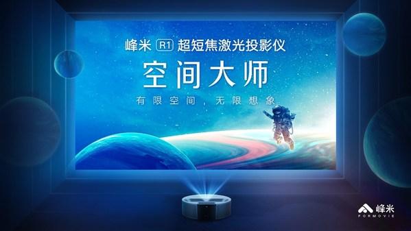 光峰科技子公司峰米科技发布超短焦激光投影仪R1