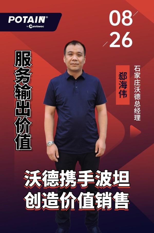 石家庄沃德机械设备租赁有限公司总经理郄海伟