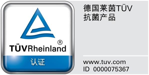 德国莱茵TUV抗菌产品China-mark认证