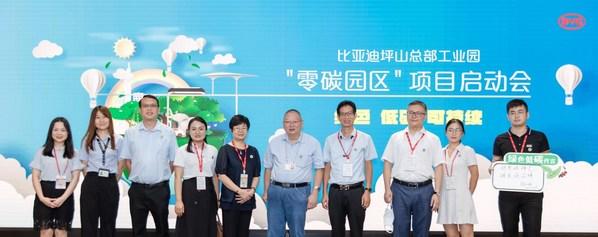 SGS助力比亚迪打造中国汽车品牌首个零碳园区总部