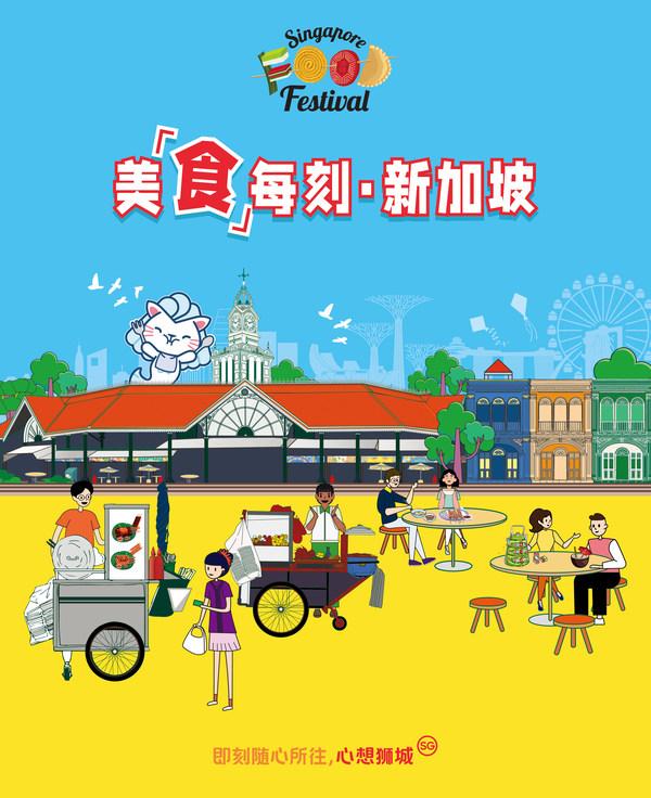 第28届新加坡美食节盛大开幕 热忱重构狮城风味