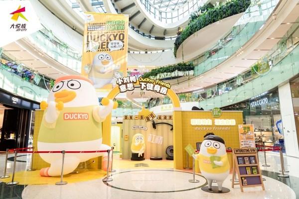 成都大悦城第五届城市青年节活动现场