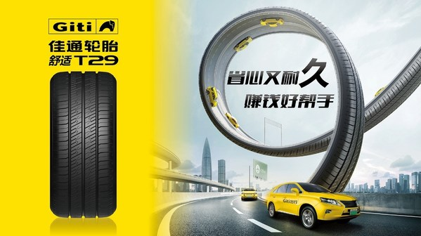 佳通舒适T29,新能源营运车推荐轮胎