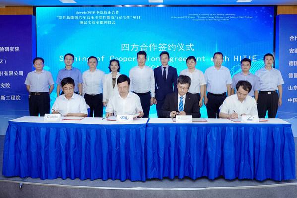 TUV莱茵、安徽省质检院、山东省质检院与合肥创新院签署合作协议