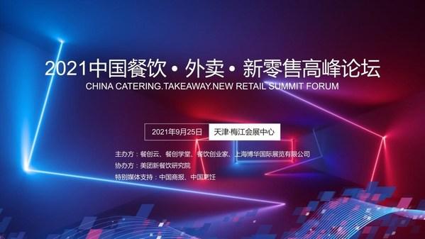 第三届《2021中国餐饮-外卖-新零售高峰论坛》天津站即将举办