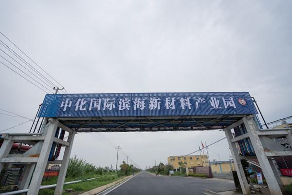 中化国际将在盐城滨海打造新材料产业园