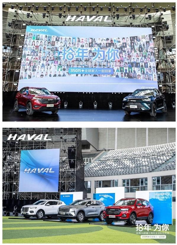 HAVAL H6, 10년간 높은 판매량 유지하며 1세대 이상 주도