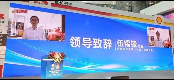 壳牌中国零售业务总裁伍锡锋云端致辞