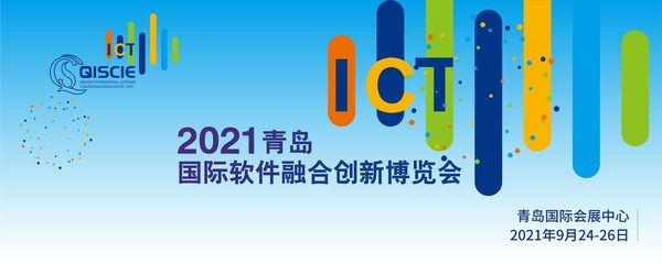 2021青岛国际软件融合创新博览会全新亮相