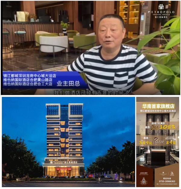 逆势签约▪未来可期 -- 锦江都城酒店8月连下5城