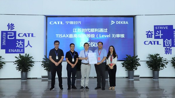 江苏时代顺利通过TISAX汽车信息安全管理体系最高等级AL3评审