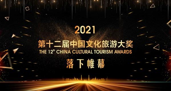 第十二届中国文化旅游大奖落下帷幕