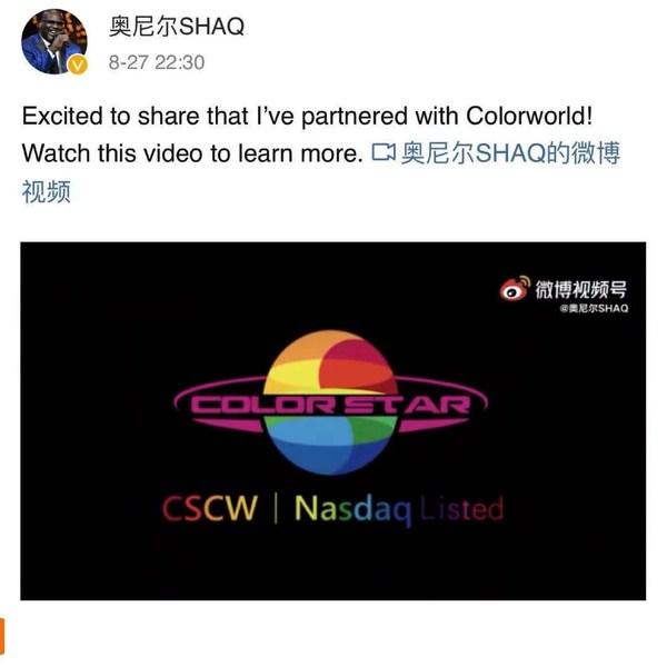 Color Star Technology Co., Ltd. (NASDAQ: CSCW) Announces Exclusive Videos of Shaquille O'Neal to be Released on Color World Platform in September 2021