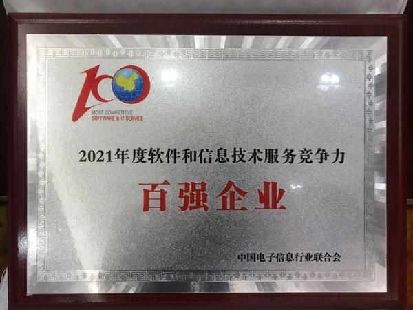 """中电金信荣登""""2021年度软件和信息技术服务竞争力百强企业""""榜"""
